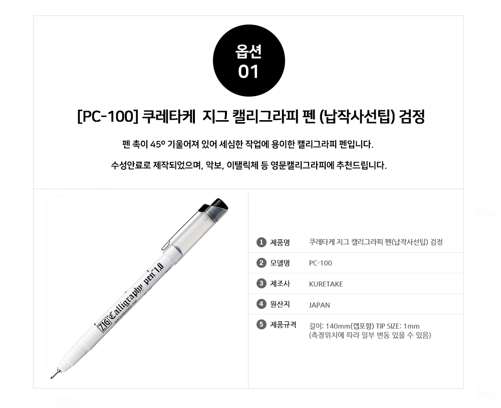 캘리그라피 펜 (납작사선) 1mm - 쿠레타케 지그, 1,500원, 데코펜, 캘리그라피펜