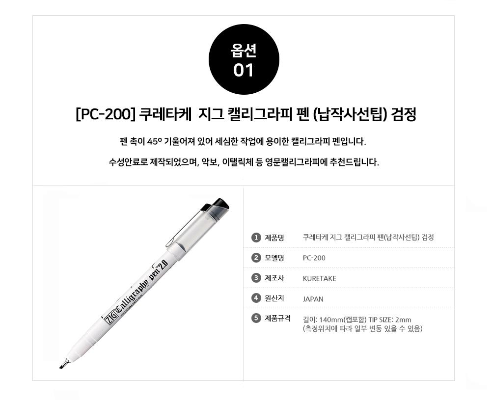 캘리그라피 펜 (납작사선) 2mm - 쿠레타케 지그, 1,500원, 데코펜, 캘리그라피펜