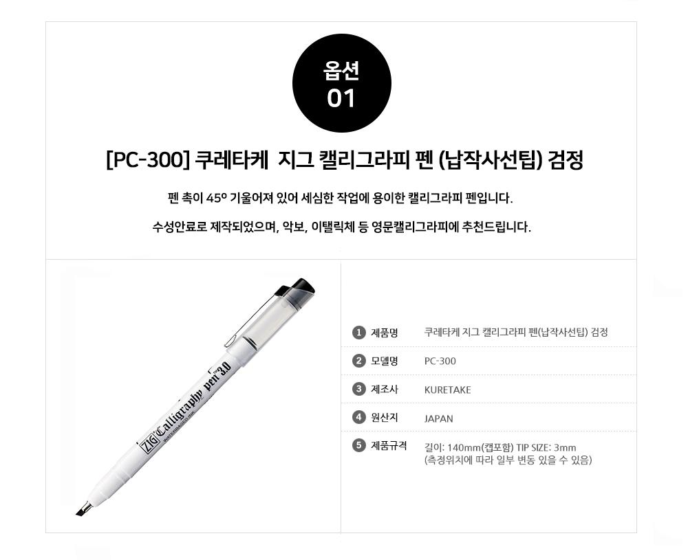 캘리그라피 펜 (납작사선) 3mm - 쿠레타케 지그, 1,500원, 데코펜, 캘리그라피펜