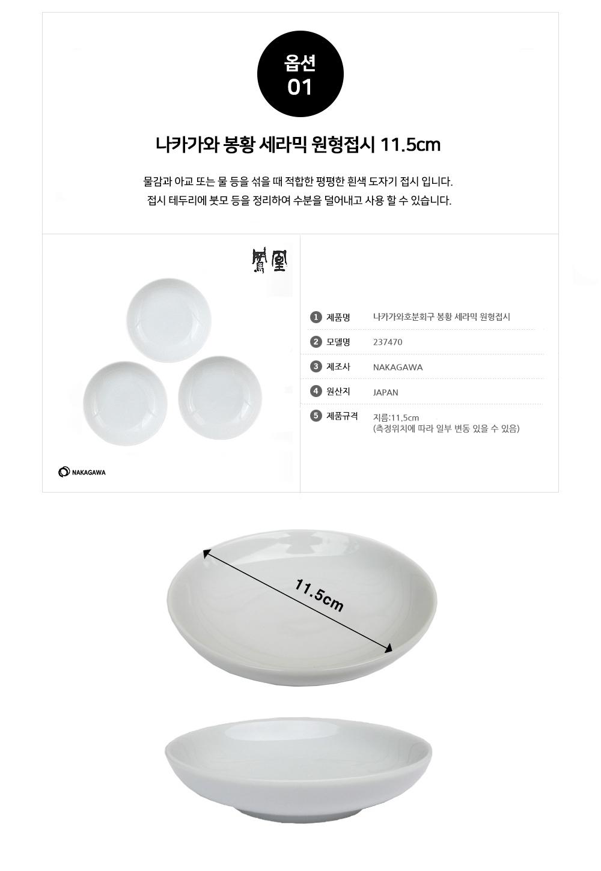 봉황 채색용 원형접시 11.5cm - 캘리아트컴퍼니, 4,500원, 페인팅소품, 팔레트