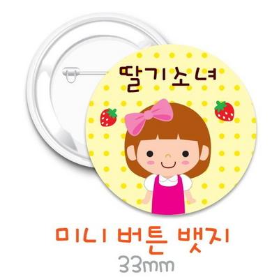 딸기소녀 캐릭터 뺏지-33mm 뱃지 네임명함뱃지