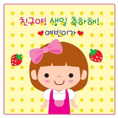 정사각 딸기소녀 생일스티커 50mm -24ea