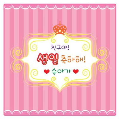 정사각 핑크줄무늬 생일스티커 50mm -24ea