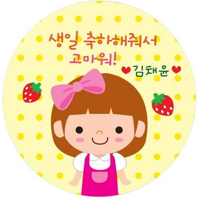 원형-03 딸기소녀생일전용스티커 50mm -24ea