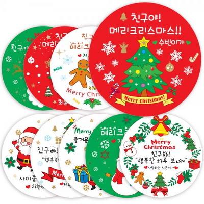 크리스마스 원형 스티커_50mm 축하답례용스티커