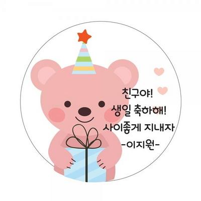생일스티커 축하답례스티커 33 핑크 베어 스티커