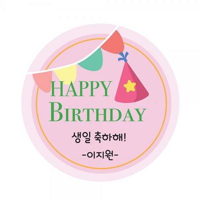 생일스티커 축하답례스티커 28 생일가렌드 스티커
