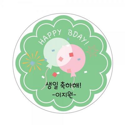 생일스티커 축하답례스티커26 쌍둥이 풍선 스티커