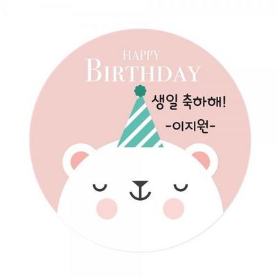 생일스티커 축하답례스티커 25 부끄러운 화이트 곰