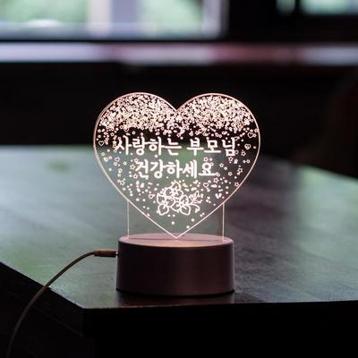 LED무드등램프 수면등 02.사랑하는 부모님 건강하세요