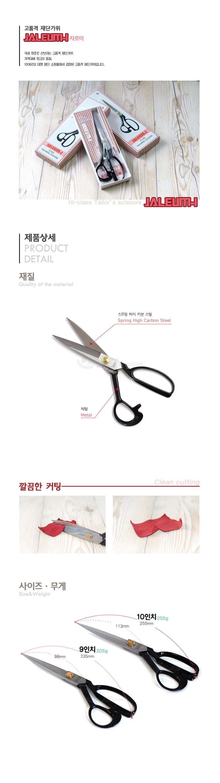 자르미 고급재단가위 -MH - 더핸즈, 25,500원, 퀼트/원단공예, 펜/핀/부자재