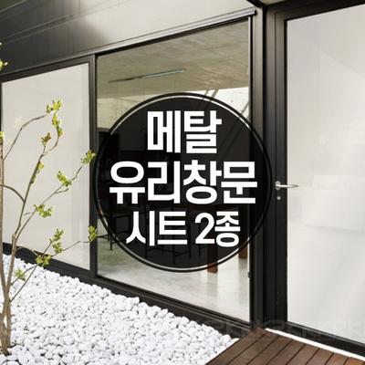유리창문용 메탈릭 골드 실버 미스트 안개시트 2종_HC