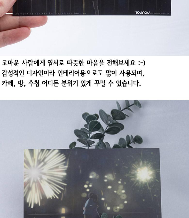 영화 일러스트엽서 감성엽서 인테리어엽서 - 뚜누, 2,000원, 엽서, 일러스트