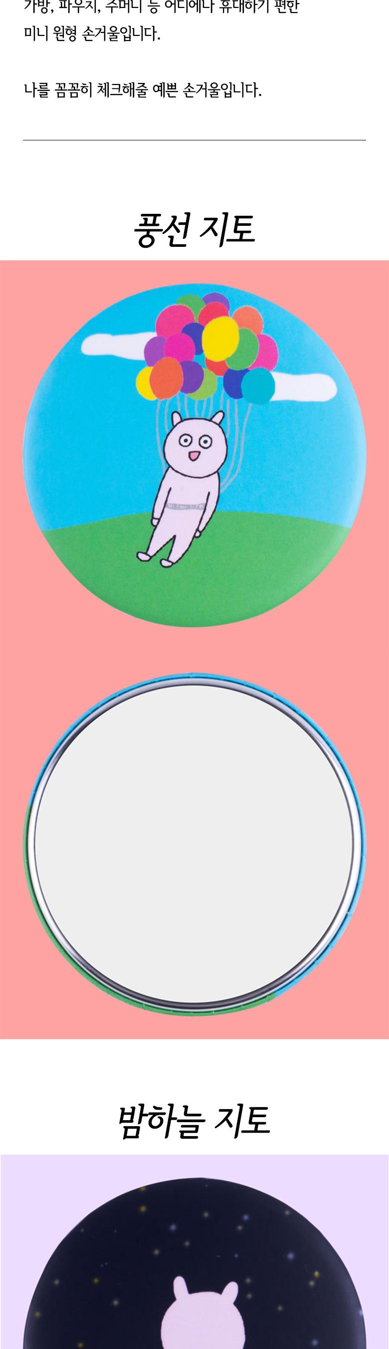 지토툰 캐릭터 일러스트 미니 원형 손거울 75mm - 뚜주르누보, 3,040원, 도구, 거울