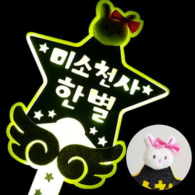 LED 인형봉 재롱잔치 피켓 응원봉 응원피켓 선거 별봉