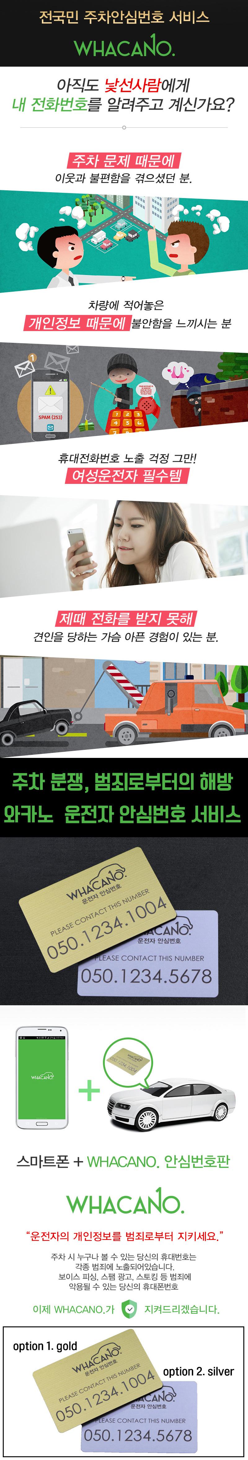 와카노 안심주차번호판 - 마케트리, 29,000원, 주차번호판, 아크릴/스테인레스