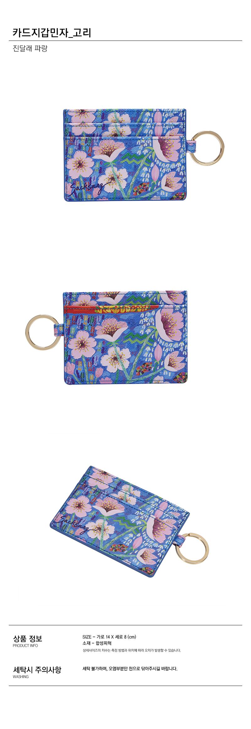 카드지갑민자_고리_진달래 파랑 - 색상, 26,000원, 머니클립/명함지갑, 명함지갑