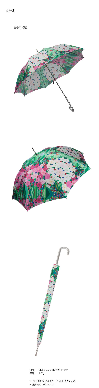 아트우산_순수의정원 - 색상, 98,000원, 우산, 수동장우산