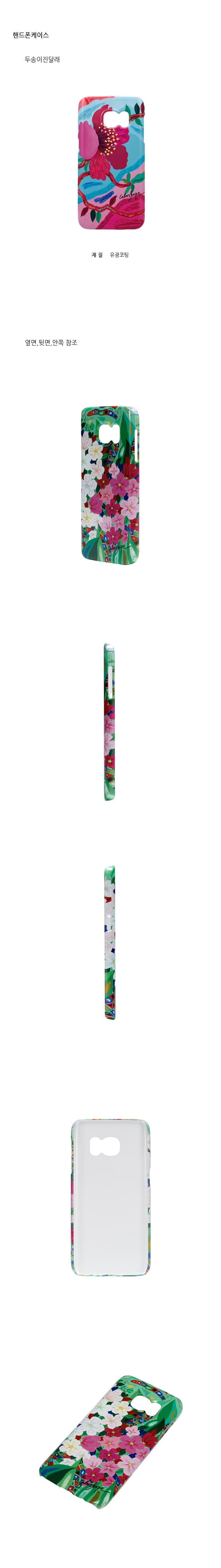 아이폰 X_HP케이스_두송이진달래 - 색상, 24,000원, 케이스, 아이폰X
