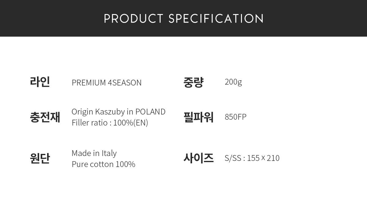 프리미엄 폴란드 구스이불솜 사계절용 구스다운 200g SS사이즈 - 자리아, 270,250원, 솜/속통, 오리털/구스다운