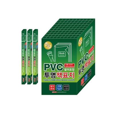 PVC 말이포장 투명 책표지 책비닐 책커버 (5매)