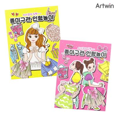 1000 소녀감성 듬뿍 미니 종이 구관 인형 놀이 SET(2)