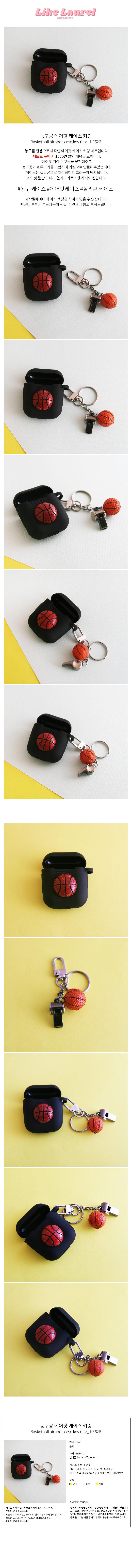 농구공 에어팟 케이스 키링(세트 할인)11,840원-라이크로렐디지털, 애플, 케이스, 에어팟바보사랑농구공 에어팟 케이스 키링(세트 할인)11,840원-라이크로렐디지털, 애플, 케이스, 에어팟바보사랑