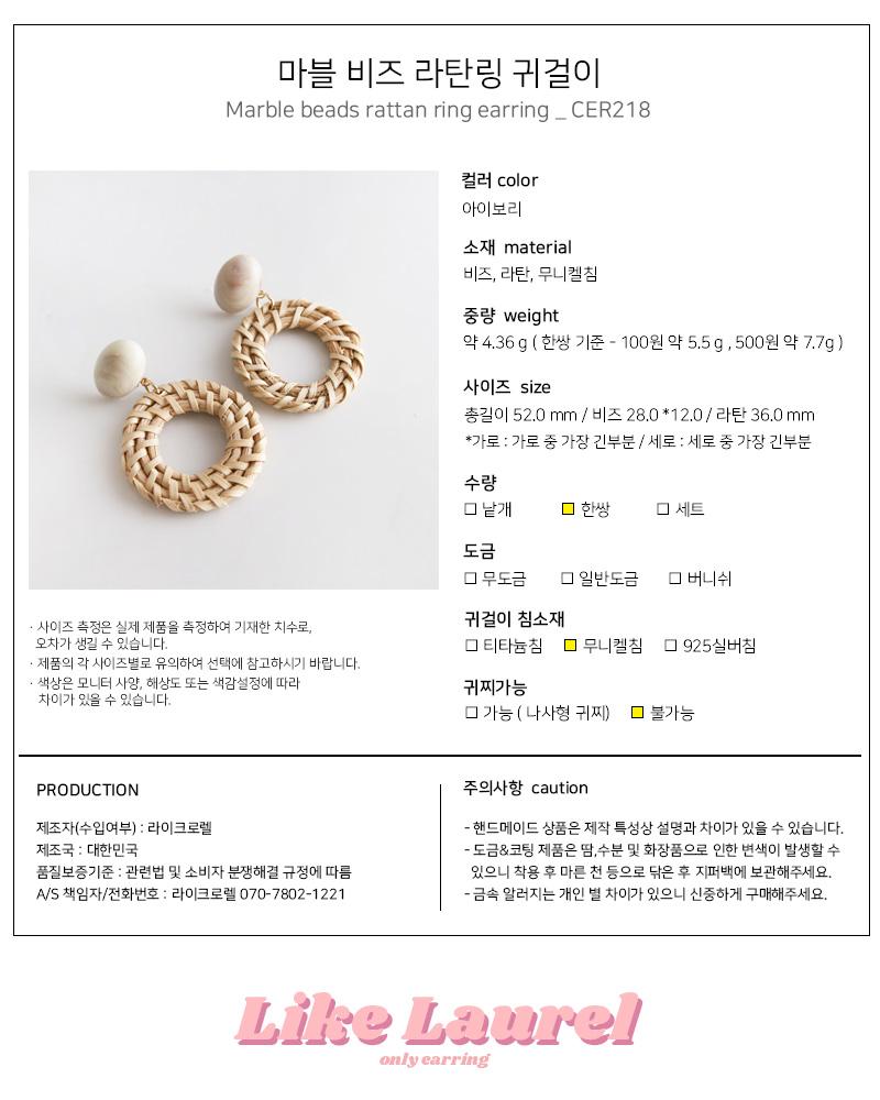 마블 비즈 라탄링 귀걸이_CER218 - 라이크로렐, 10,800원, 진주/원석, 드롭귀걸이