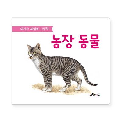아기손 세밀화 그림책 _ 농장동물