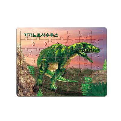연두팡 공룡 퍼즐_기가노토사우루스