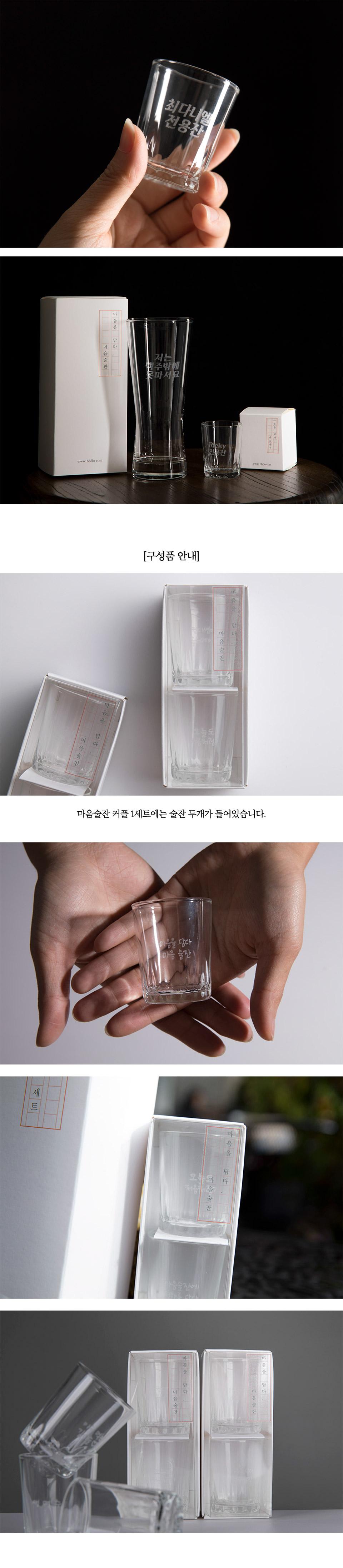 글씨 각인 소주잔 마음술잔 2개 커플세트 인생술집 - 비비플라워, 11,300원, 유리컵/술잔, 소주잔