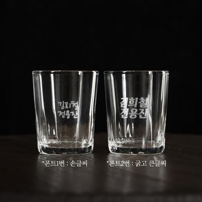 글씨 각인 소주잔 마음술잔 2개 커플세트 인생술집