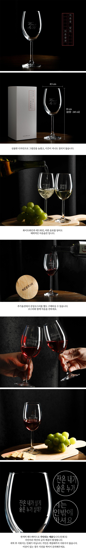 글씨 각인 와인잔 1개 마음술잔 각인술잔 인생술집 - 비비플라워, 18,400원, 유리컵/술잔, 와인잔