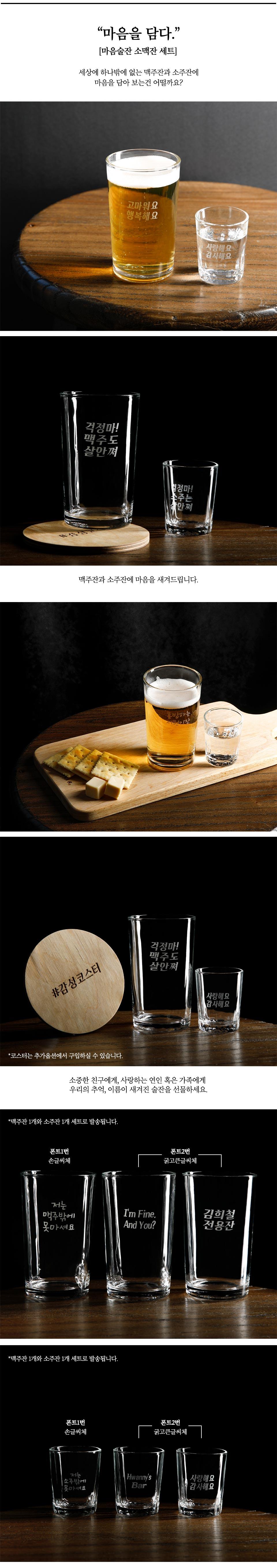 글씨 각인 소주잔 맥주잔 마음술잔 세트 각인술잔 - 비비플라워, 16,500원, 유리컵/술잔, 소주잔
