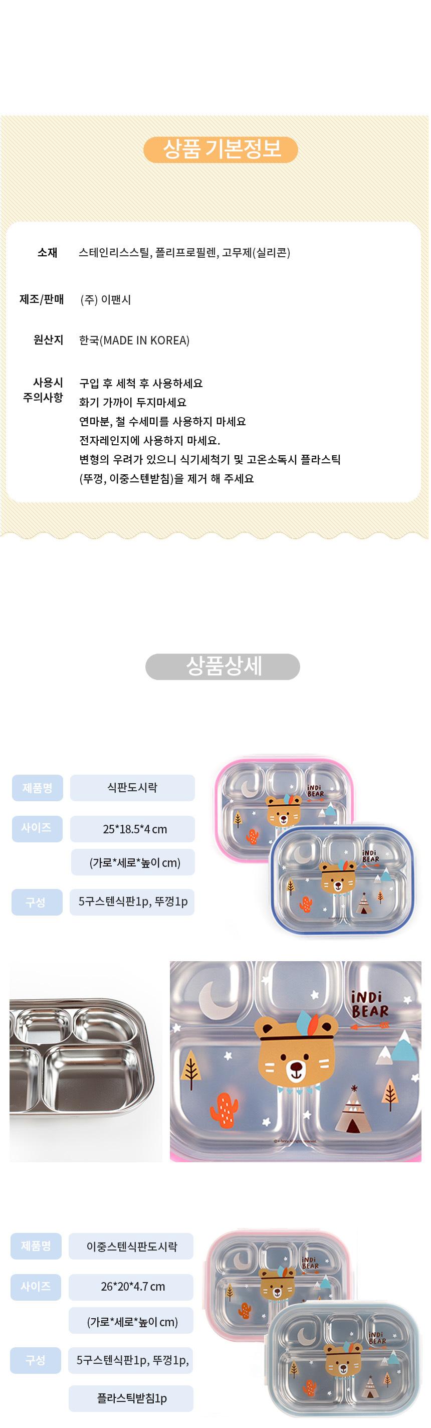[1+1] 인디베어 식판도시락 (분홍,파랑옵션 교차/동일제품 1+1) - 인디베어, 23,800원, 유아식기/용품, 식판