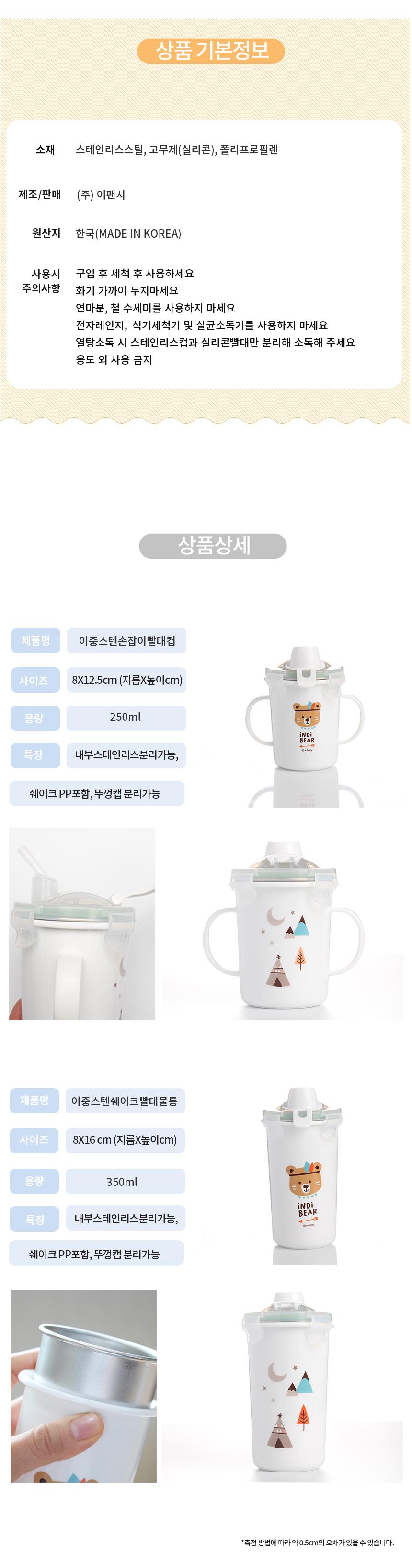 인디베어 양수빨대컵 - 인디베어, 12,000원, 유아식기/용품, 컵/빨대컵/물병