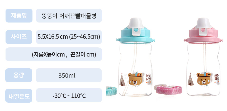 인디베어 트라이탄어깨끈빨대물병 350ml - 인디베어, 6,800원, 유아식기/용품, 컵/빨대컵/물병
