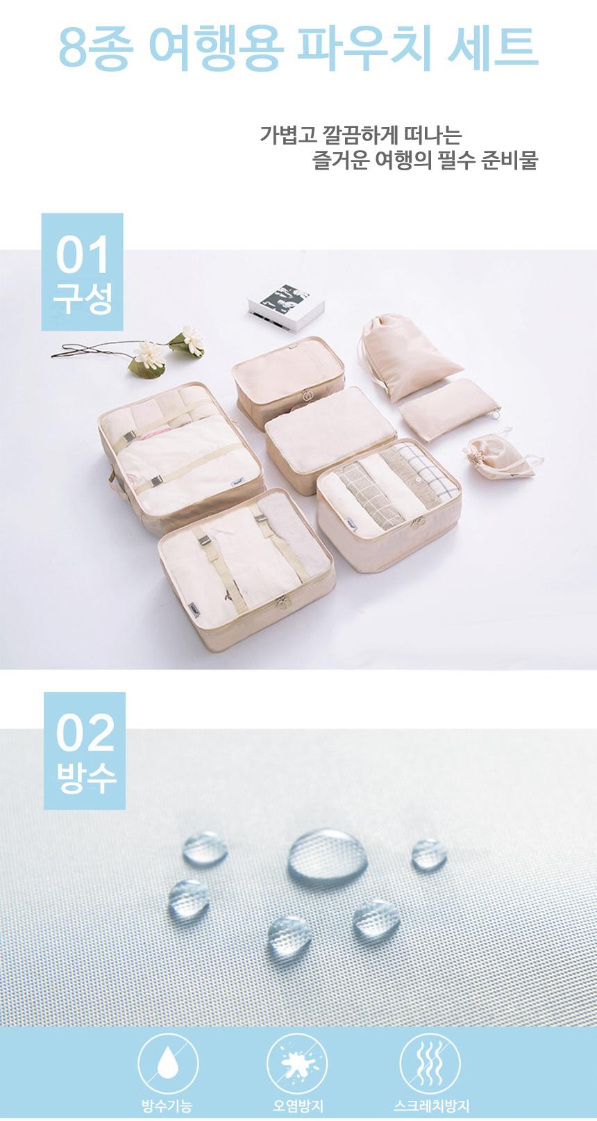 8종 여행용파우치세트 - 바오마루, 23,500원, 트래블팩단품, 멀티파우치