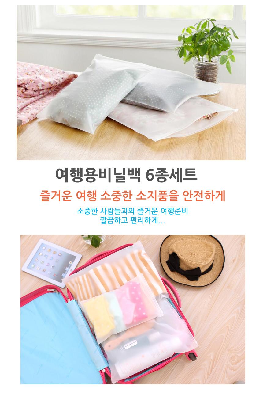 여행용 비닐백 6종세트 - 바오마루, 3,000원, 트래블팩 세트, 5~7종