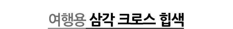 여행용 삼각 크로스힙색 - 바오마루, 5,000원, 토트/힙색/허리색, 토트/힙색/허리색
