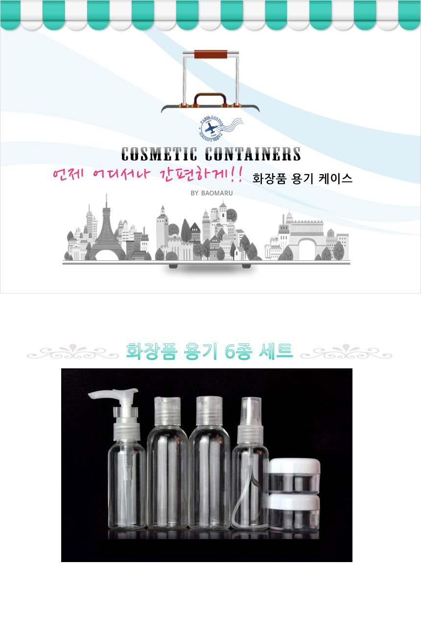 화장품 용기 공병세트 6종 - 바오마루, 3,000원, 공병, 공병 세트