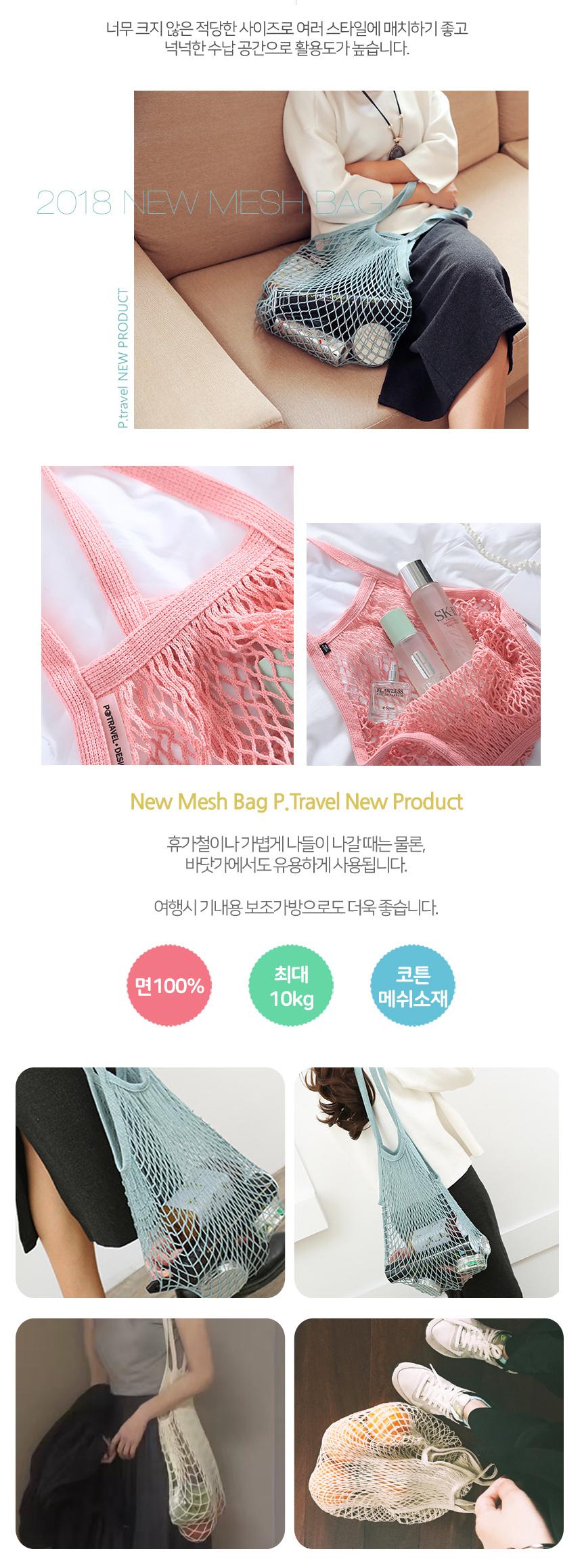 Ptravel 네트백 메쉬 비치백 - 바오마루, 6,500원, 트래블팩단품, 멀티파우치