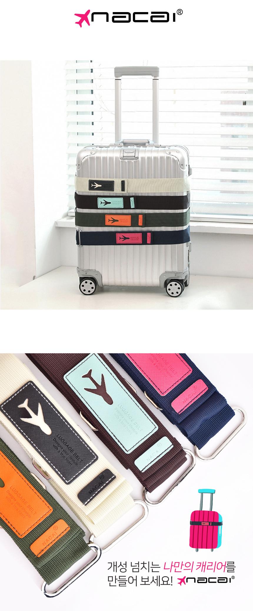 nacai 8098 캐리어벨트 여행가방벨트 - 바오마루, 8,500원, 편의용품, 기타 여행용품