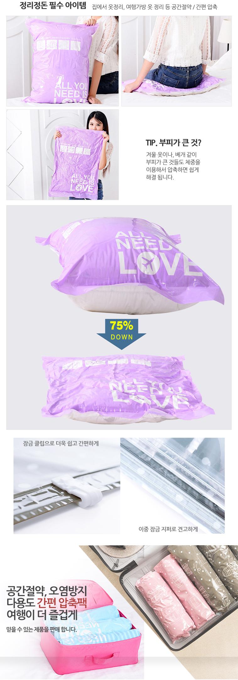 nacai 여행용 압축팩 2매 중형 - 바오마루, 5,500원, 트래블팩단품, 지퍼/비닐백