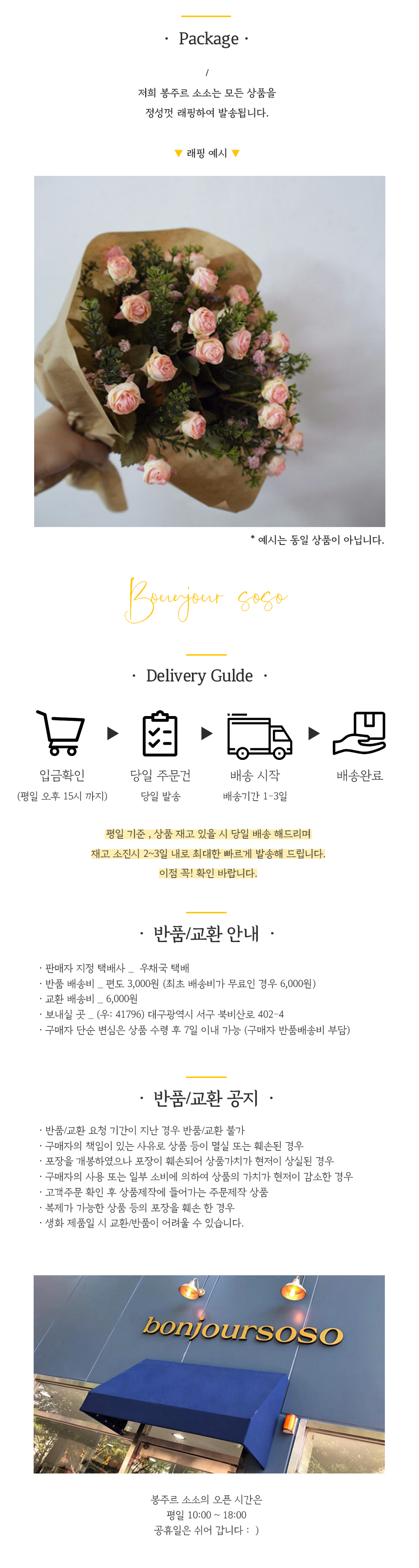 캔디 같은 달콤한 컬러의 봄봄 안개 - 인테리어조화 - 봉주르소소, 3,600원, 조화, 부쉬