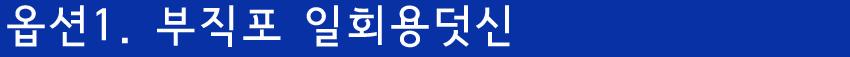 부직포 일회용 덧신 100매(50켤레) - 투마이니, 5,900원, 슬리퍼/거실화, 덧신