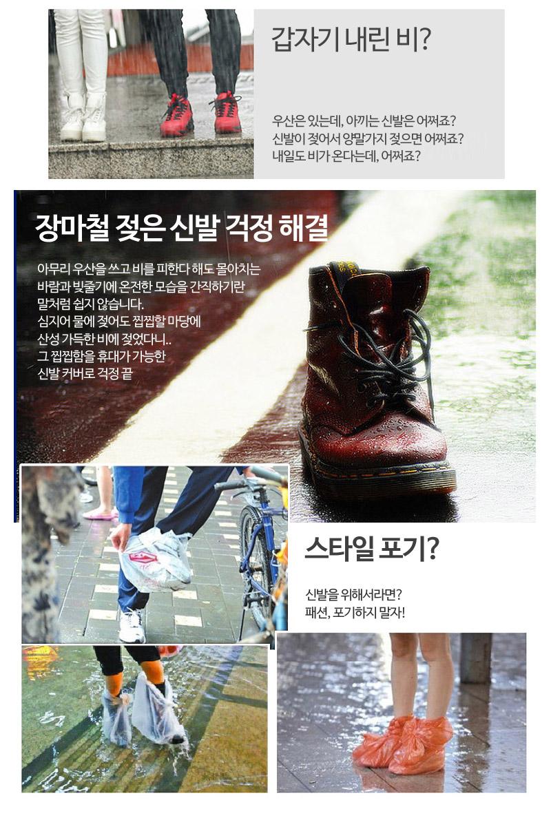 신발 보호 라텍스 슈즈커버 - 투마이니, 3,000원, 레인코트/소품, 레인소품