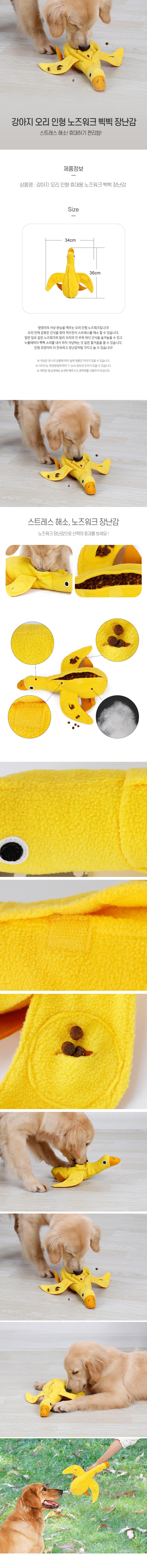 강아지 오리 인형 휴대용 킁킁 노즈워크 삑삑 장난감 - 멍뭉스, 11,250원, 장난감/훈련용품, 훈련용품