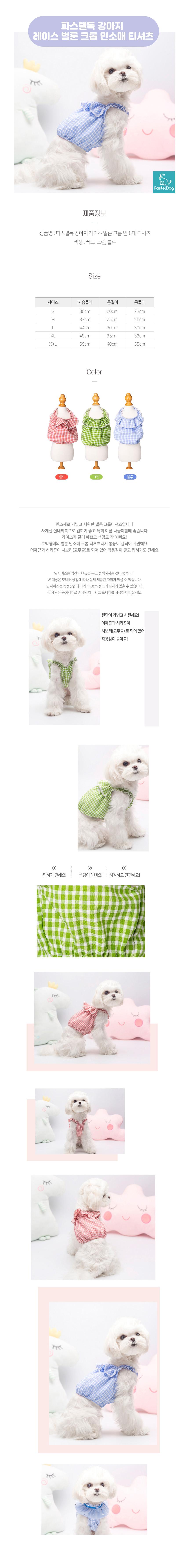 파스텔독 강아지 레이스 벌룬 크롭 민소매 티셔츠 - 멍뭉스, 11,900원, 의류/액세서리, 의류