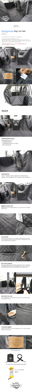 강아지 해먹형 카시트 풀커버 중앙메쉬형 - 멍뭉스, 45,000원, 이동장/리드줄/야외용품, 이동가방